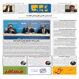 روزنامه تین | شماره 761| 3 آبان ماه 1400