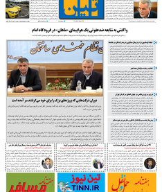 روزنامه تین   شماره 393 6 بهمن ماه 98