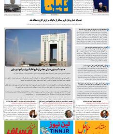 روزنامه تین | شماره 707| 21 تیرماه 1400