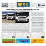 روزنامه تین | شماره 452| 28 اردیبهشت ماه 99