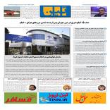 روزنامه تین | شماره 406|3 اسفند ماه 98
