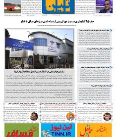 روزنامه تین   شماره 406 3 اسفند ماه 98