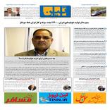 روزنامه تین|شماره 282| 19 مرداد ماه 98