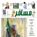 پنجمین شماره هفتهنامه حمل ونقل و مسافر منتشر شد/تجلیل از استاد محمود فرشچیان دردانه هنر عاشورایی