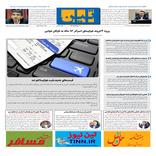 روزنامه تین | شماره 542| 22 مهر ماه 99