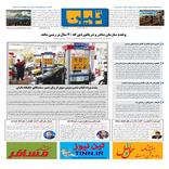 روزنامه تین | شماره 330| 30 مهر ماه 98