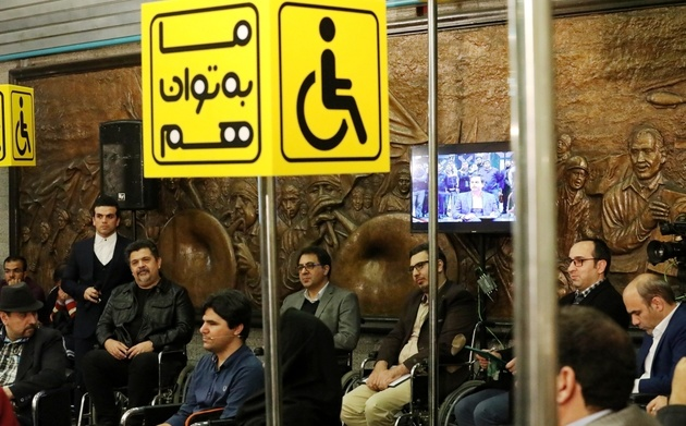 قرار گرفتن مدیران شرکت بهرهبرداری متروی تهران در جایگاه معلولان