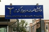 بیانیه دانشجویان دانشکده هواپیمایی خطاب به وزیر علوم