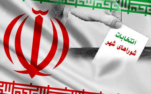 نتایج انتخابات شهر تهران نهایی شد؛ از این پس هیچ شکایتی قابل قبول نیست.