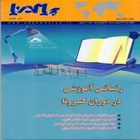 شماره 261 ماهنامه اقتصادی - علمی پیام دریا منتشر شد