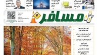 ◄هفتمین شماره  هفته نامه حمل و نقل و مسافر منتشر شد/ سفر به رنگ پاییز