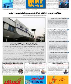 روزنامه تین   شماره 396 14 بهمن ماه 98