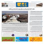 روزنامه تین|شماره 289| 30 مرداد ماه 98