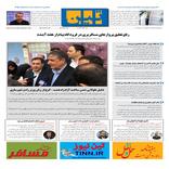 روزنامه تین|شماره 270| 1 مرداد ماه 98