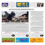 روزنامه تین|شماره 148|25 دی97