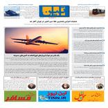 روزنامه تین | شماره 671| 22 اردیبهشت ماه 1400