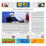روزنامه تین | شماره 648| 18 فروردین ماه 1400