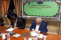 تفاهمنامه همکاری ارتقای علوم بنیادین در صنعت حملونقل امضا شد