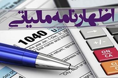 مهلت ارائه اظهارنامه مالیاتی مشاغل تمدید شد