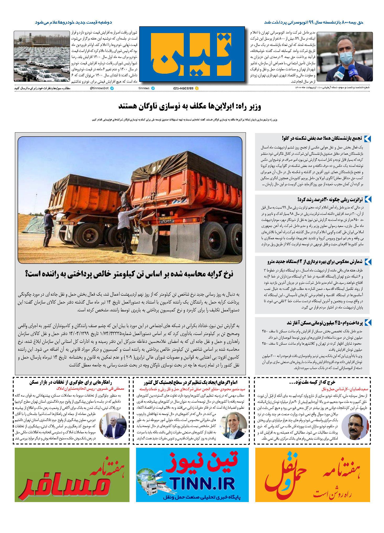 روزنامه 11 اردیبهشت ماه 1400