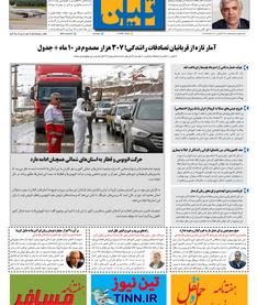 روزنامه تین | شماره 416| 20 اسفند ماه 98