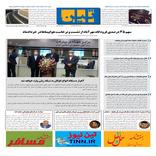 روزنامه تین | شماره 484| 24 تیر ماه 99