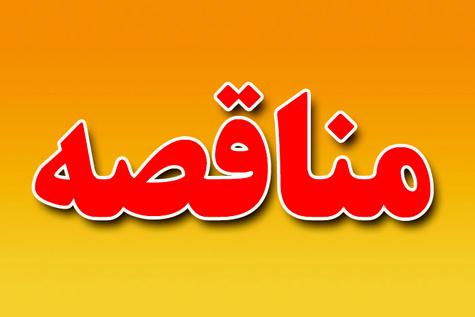 مناقصه خرید باکس جهت زیر گذر مقابل تقاطع شالباف محور اصفهان - حبیب آباد