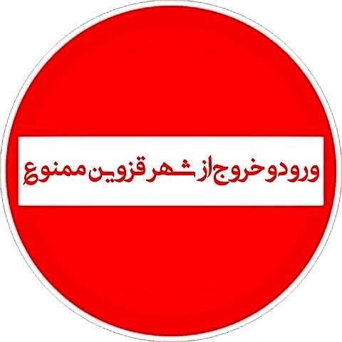 از ظهر سه شنبه  محدودیت های تردد خودرویی به ممنوعیت تبدیل خواهد شد .