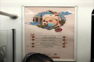 سعدی با «کوویدیه» و ماسک در مترو