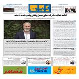 روزنامه تین| شماره 52| 29 مرداد ماه 97