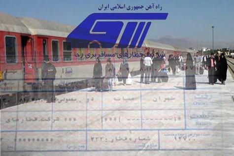 ◄ قیمت بلیت قطار: سازمان حمایت در مقابل راه آهن
