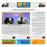 روزنامه تین|شماره 226| 28 اردیبهشت ماه 98