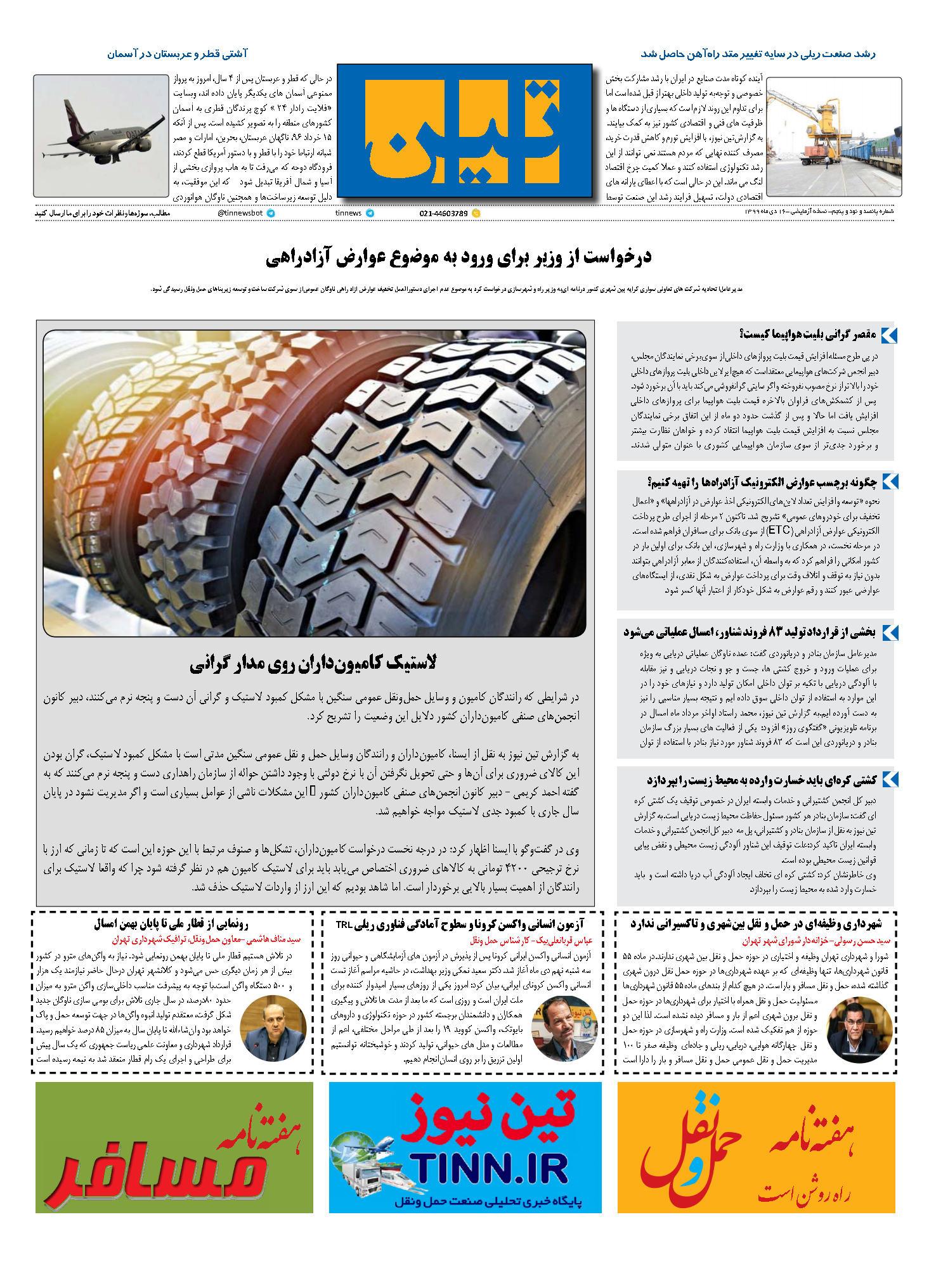 روزنامه الکترونیک 16 دی ماه 99
