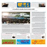 روزنامه تین| شماره 111| 26 آبان ماه 97