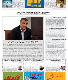 روزنامه تین   شماره 466  26 خرداد ماه 99