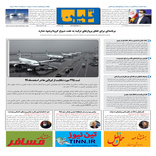 روزنامه تین | شماره 645| 15 فروردین ماه 1400