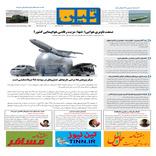 روزنامه تین|شماره 146|23 دی97