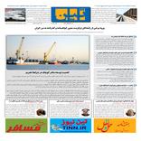 روزنامه تین | شماره 525| 30 شهریور ماه 99