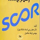◄ انتشار کتاب ارزیابی زنجیرههای تأمین و مدل مرجع SCOR