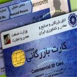 تفویض فرایندهای کارت بازرگانی به استانها