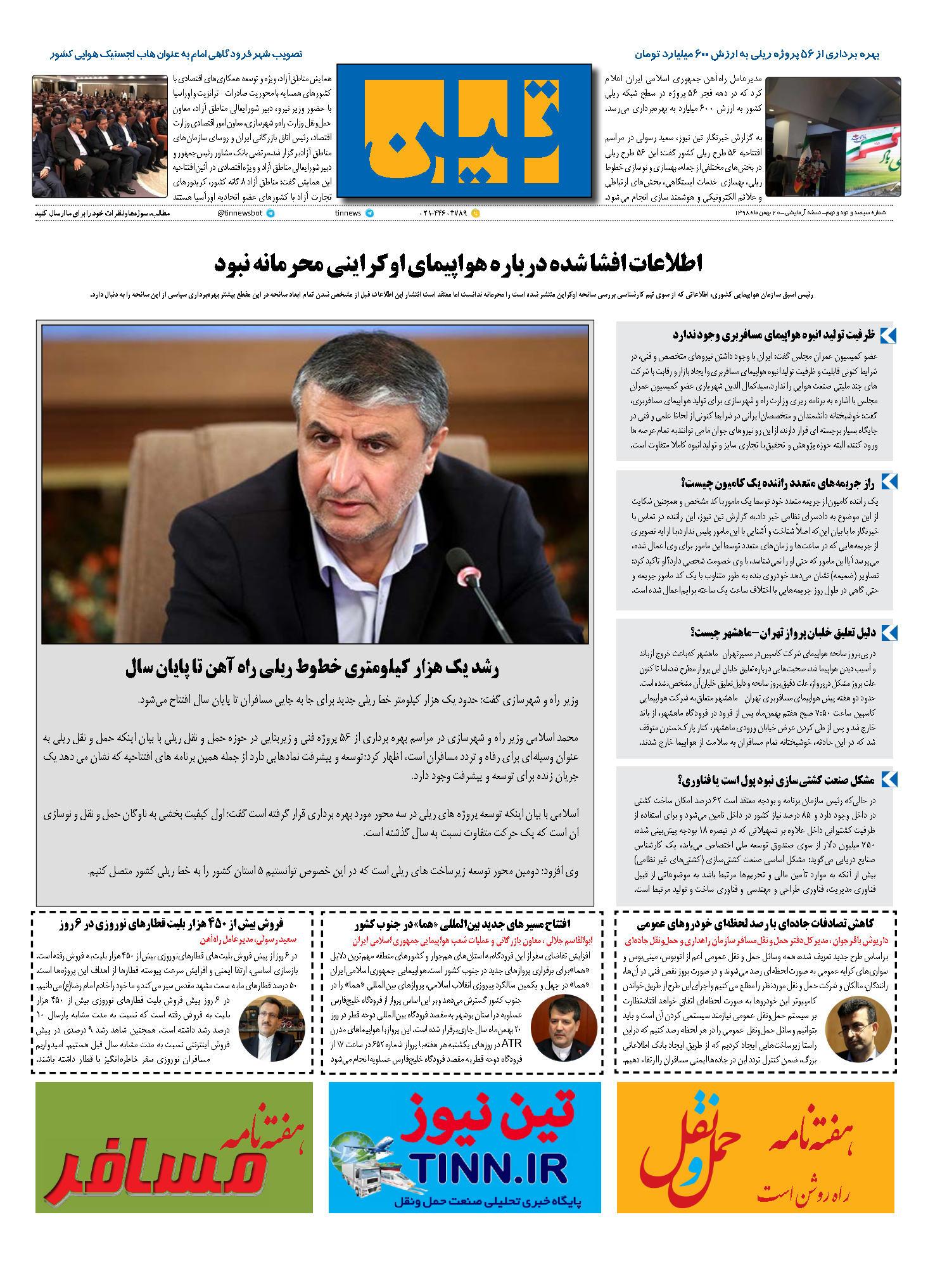 روزنامه الکترونیک 20 بهمن ماه 98