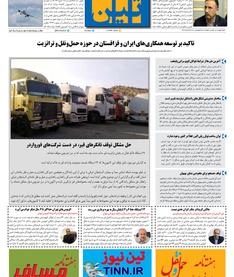 روزنامه تین   شماره 467  27 خرداد ماه 99