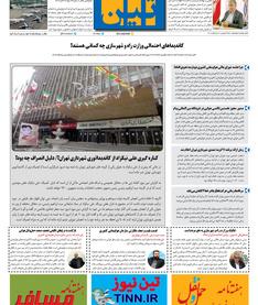 روزنامه تین | شماره 717| 9 مردادماه 1400