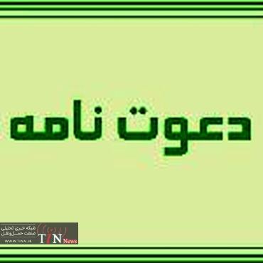 آگهی دعوتنامه اجرای دوربرگردان تیزهوشان محور گنج افروز بابل در استان مازندران