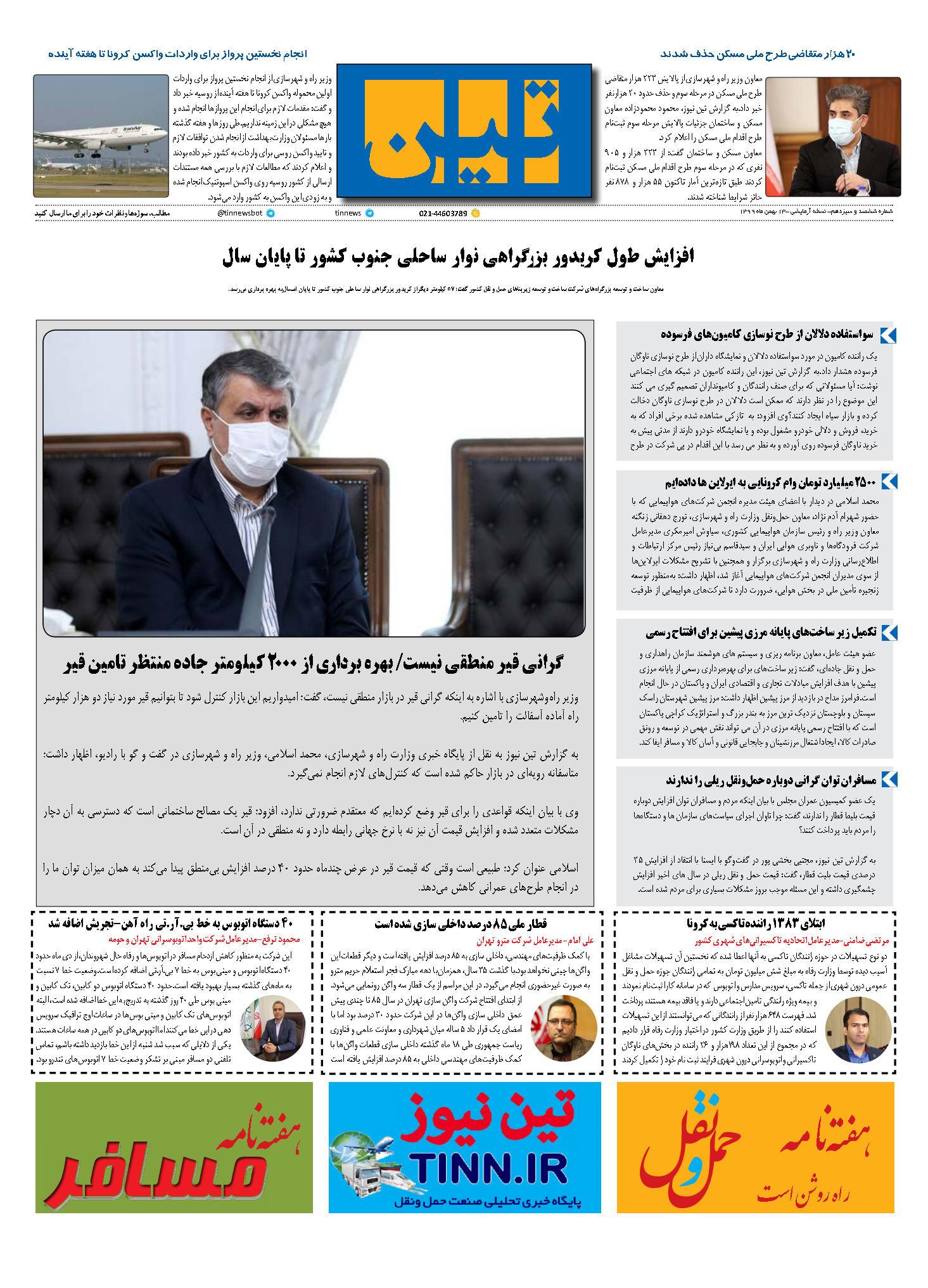 روزنامه الکترونیک 13 بهمن ماه 99
