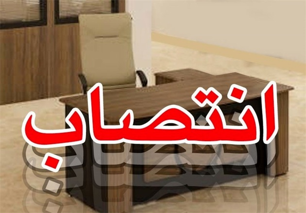 تغییر مدیرعامل سازمان قطار شهری اصفهان