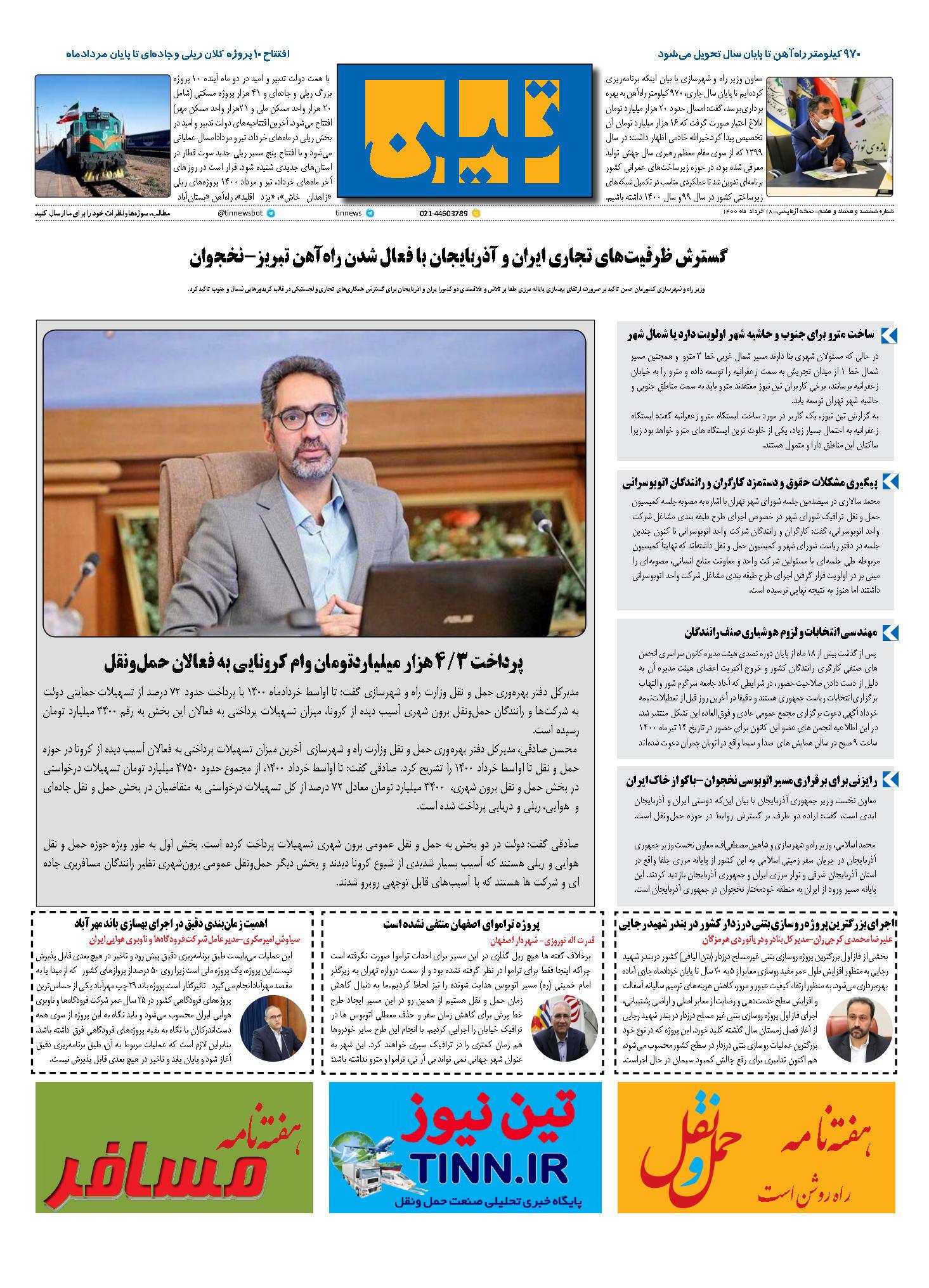 روزنامه 18 خرداد ماه 1400