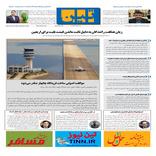 روزنامه تین|شماره 307| 27 شهریور ماه 98