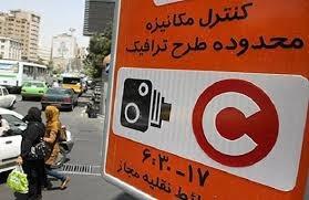 راهنمای ثبتنام طرحترافیک و کارتبلیت خبرنگاری
