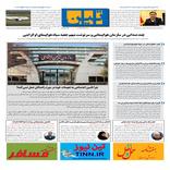 روزنامه تین | شماره 389|30 دی ماه 98